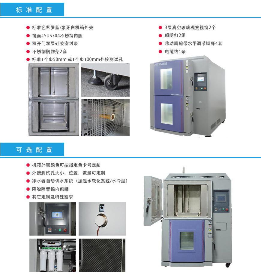 两箱式冷热冲击试验箱 150L配置