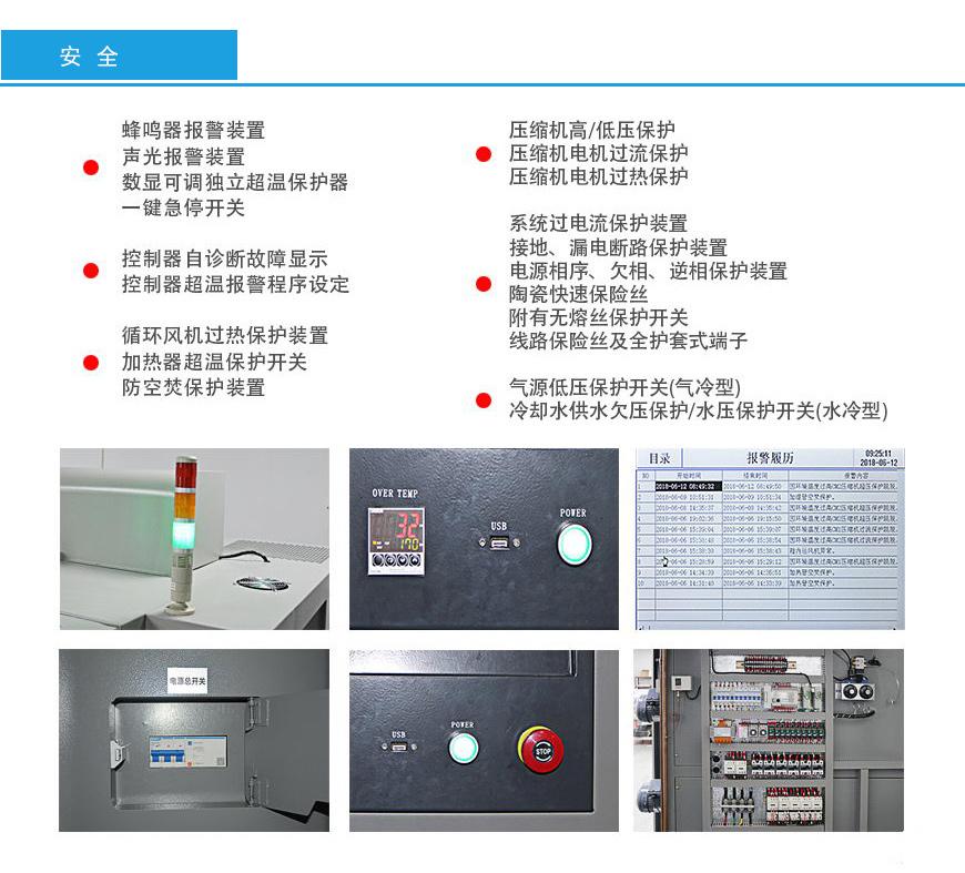 两箱式冷热冲击试验箱 150L安全性