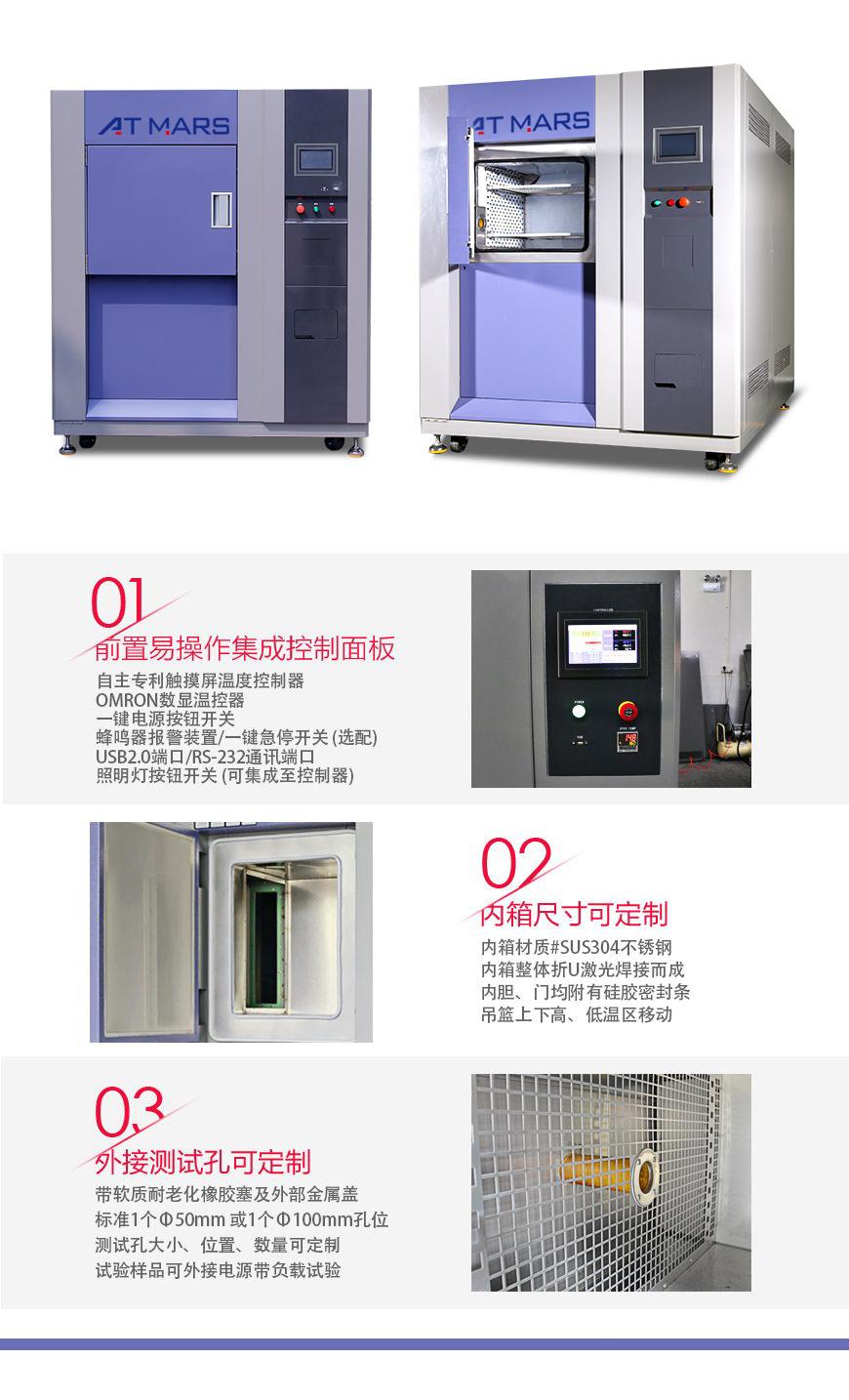 三箱式冷热冲击试验箱 480L结构