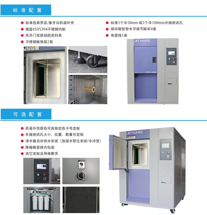 三箱式冷热冲击试验箱 480L配置