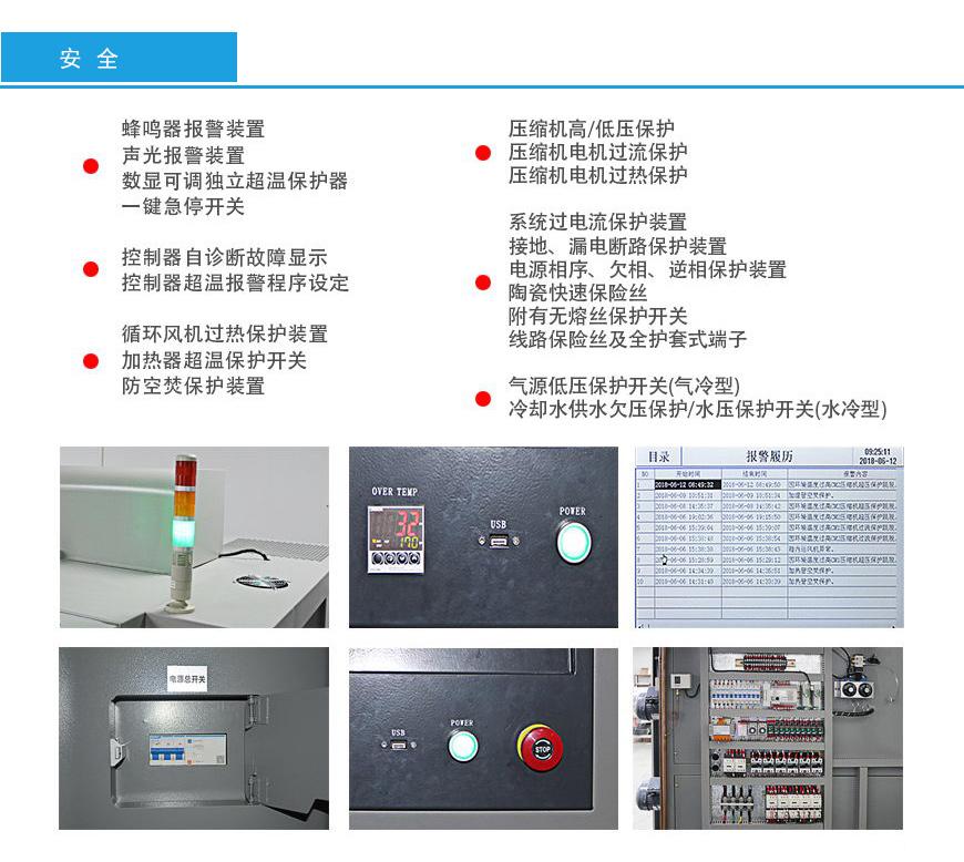 三箱式冷热冲击试验箱 480L安全性