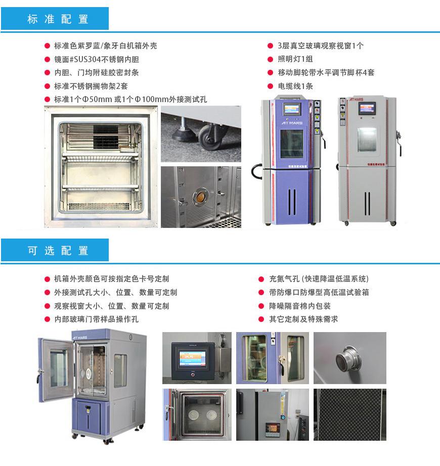 高低温试验箱 408L配置