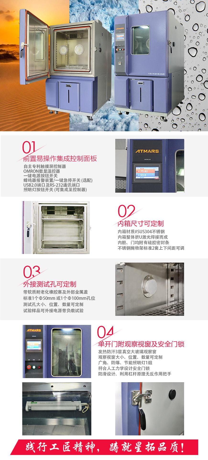 高低温试验箱 408L结构