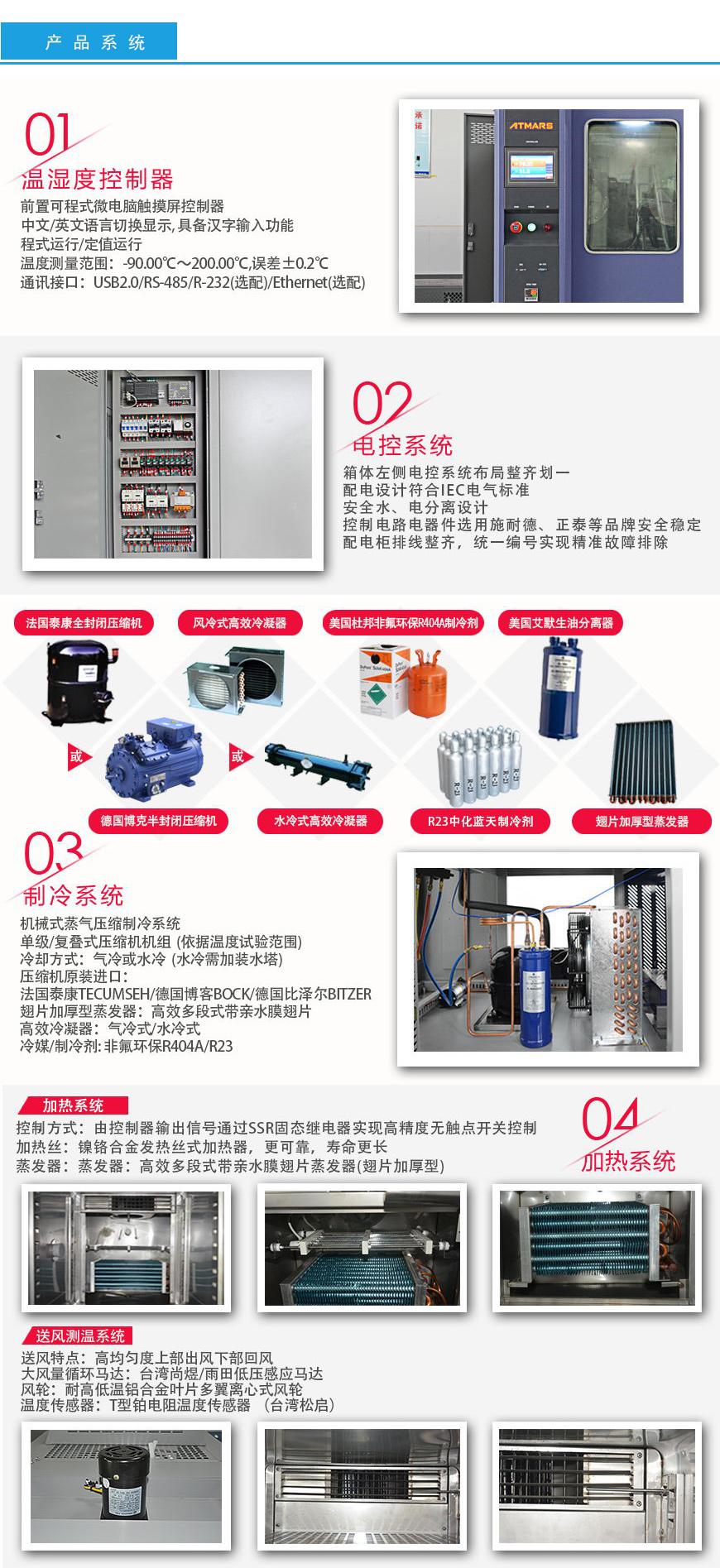 高低温试验箱 408L系统