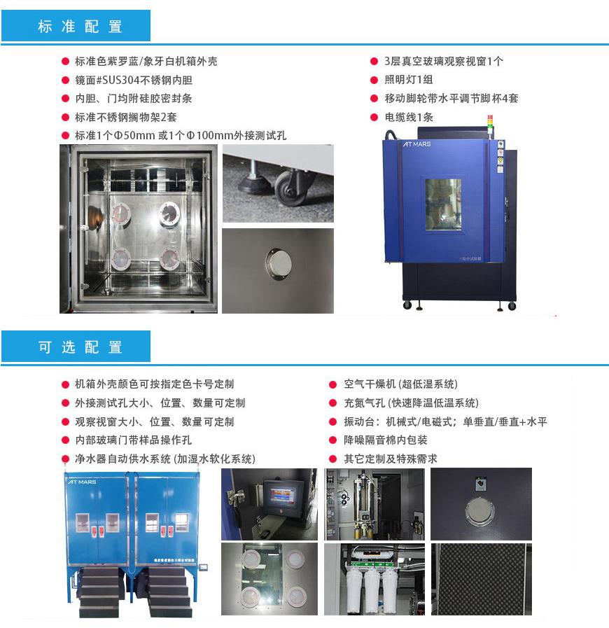 振动三综合试验箱 408L配置