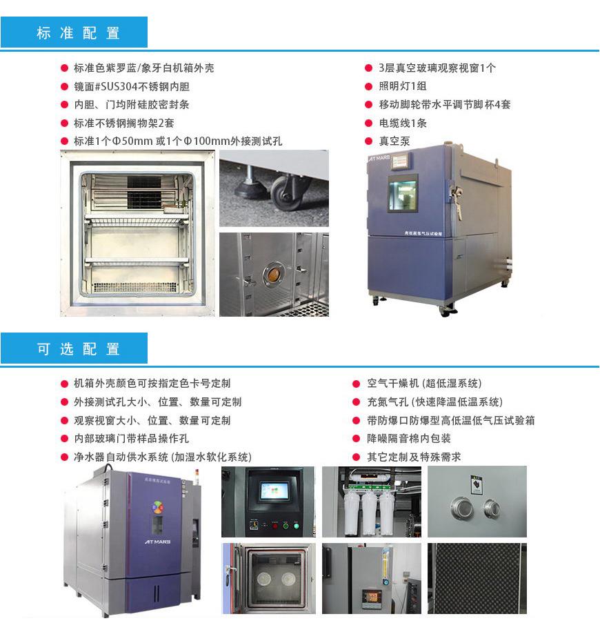 低气压试验箱 1000L配置
