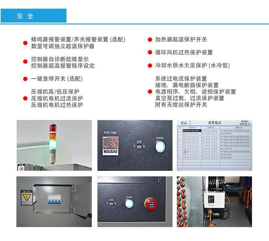 低气压试验箱 1000L安全性