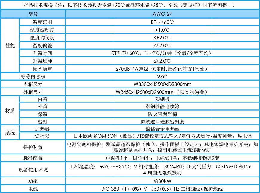 高温老化房 AWG-27参数
