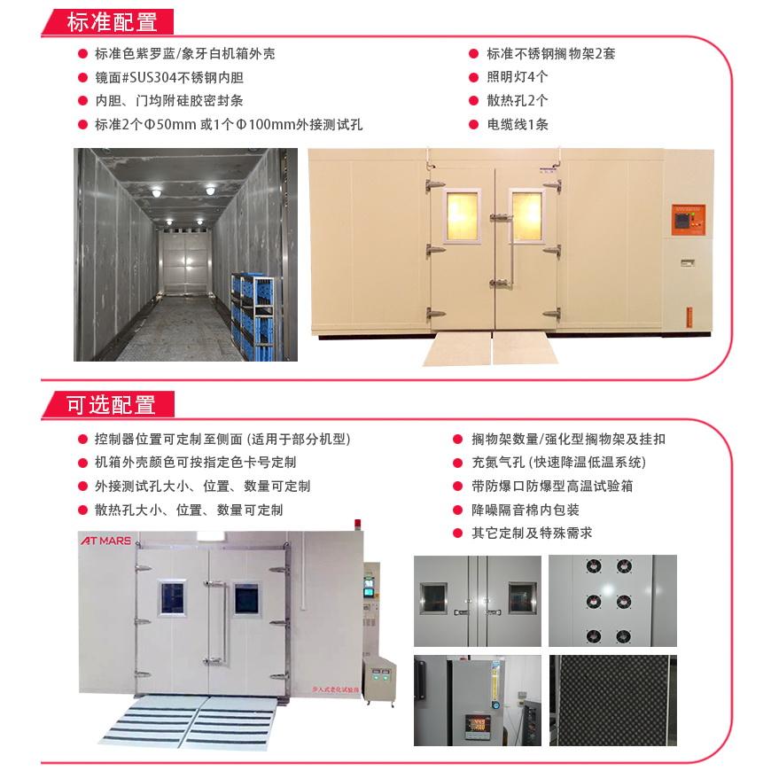 高温老化房 AWG-27配置