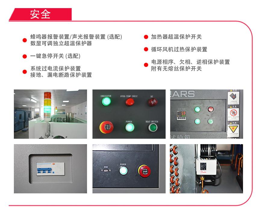 高温老化房 AWG-27安全性