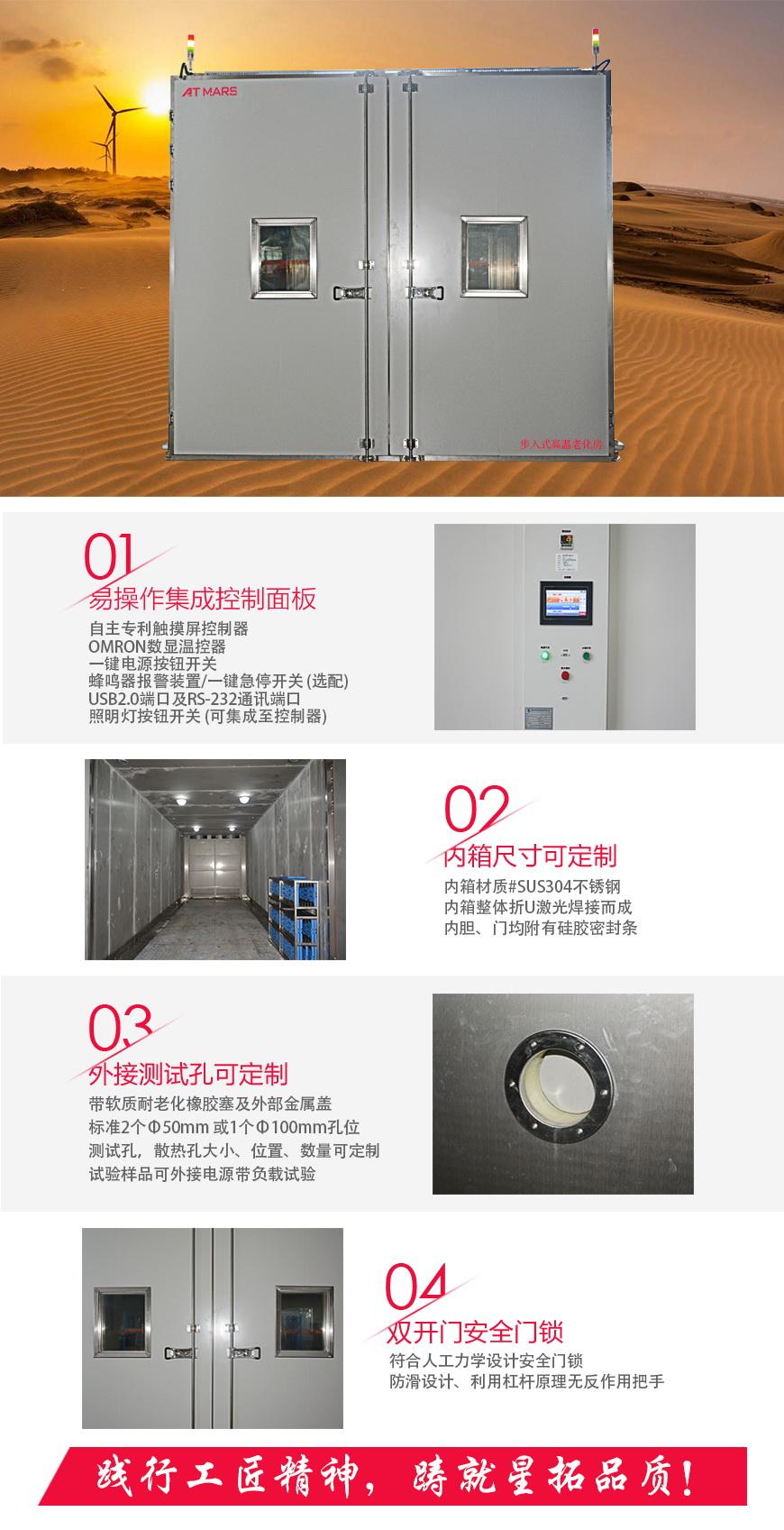 高温老化房 AWG-27结构