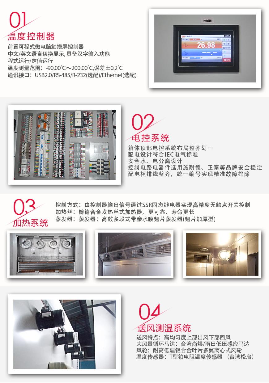 高温老化房 AWG-27系统