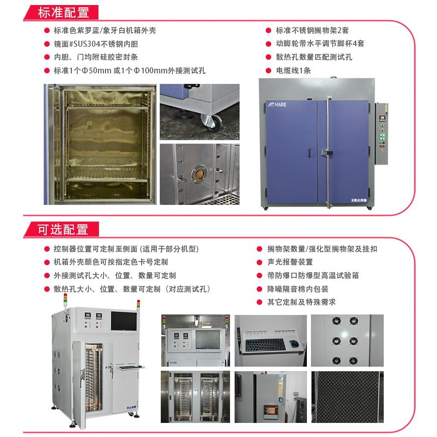 三层高温烤箱 AO-3x520A配置