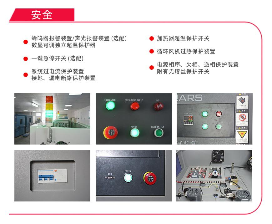 三层高温烤箱 AO-3x520A安全性