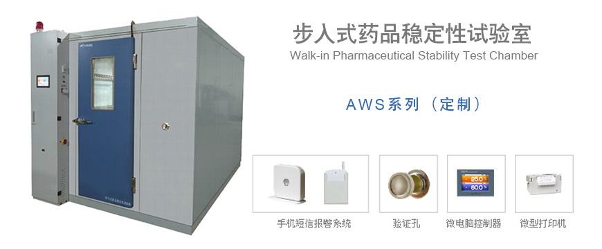 星拓步入式药品稳定性试验室AWS系列
